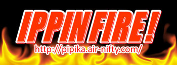 Ippin_fire