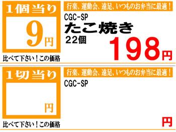 Cgcpop_4