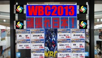 Wbc11