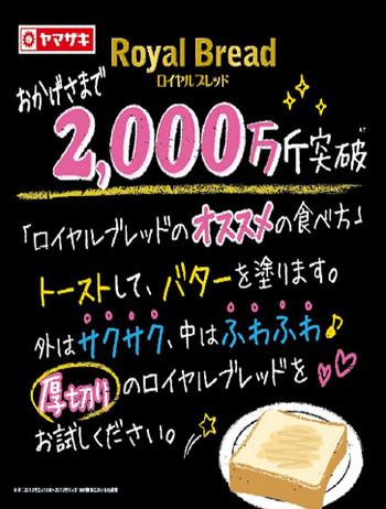 Yamazaki_3