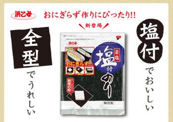 Img_shiotsuki
