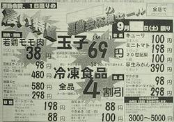 undoukai07