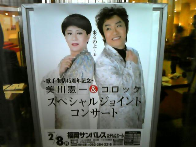 美川憲一&コロッケのスペシャルコンサート