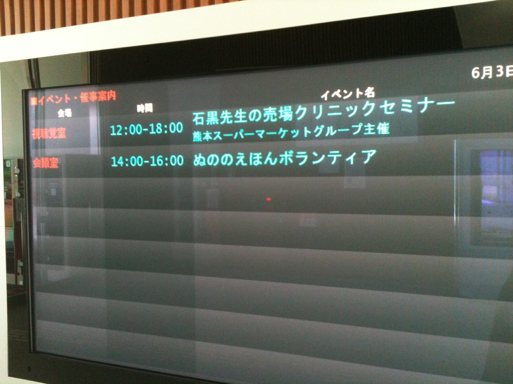 今日は熊本ですたい!