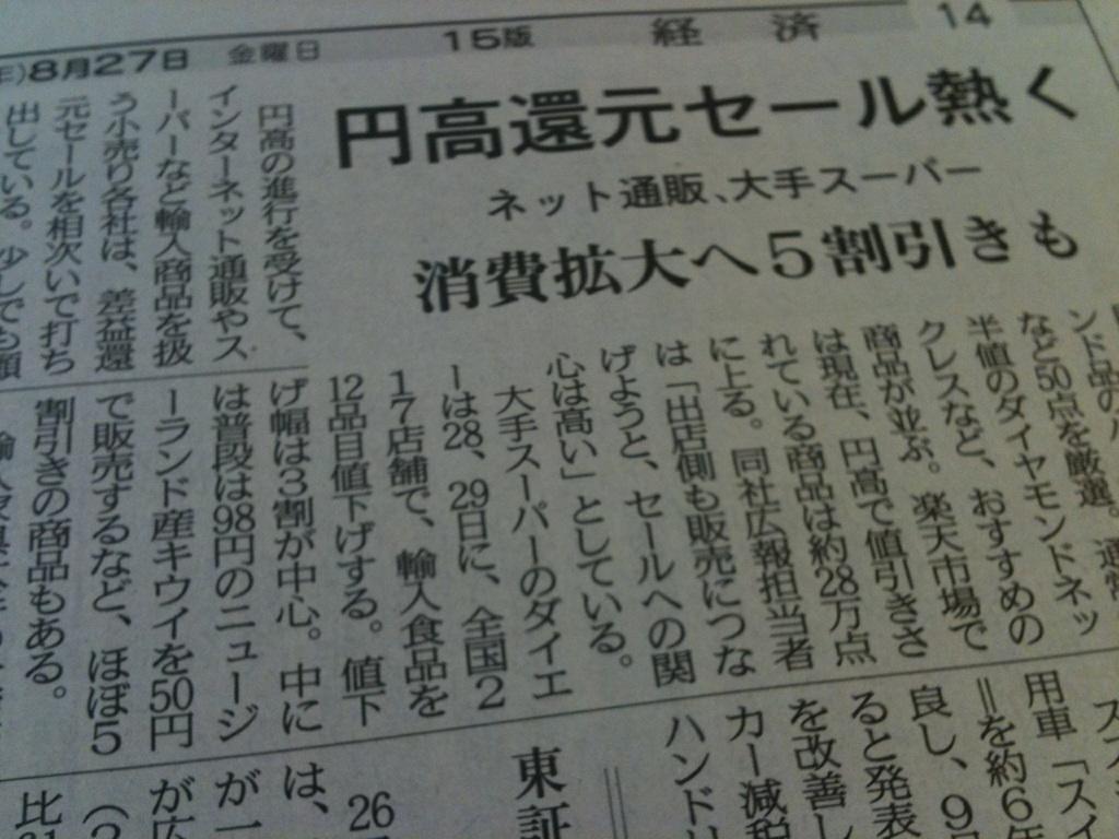 円高還元でキウイ半額50円