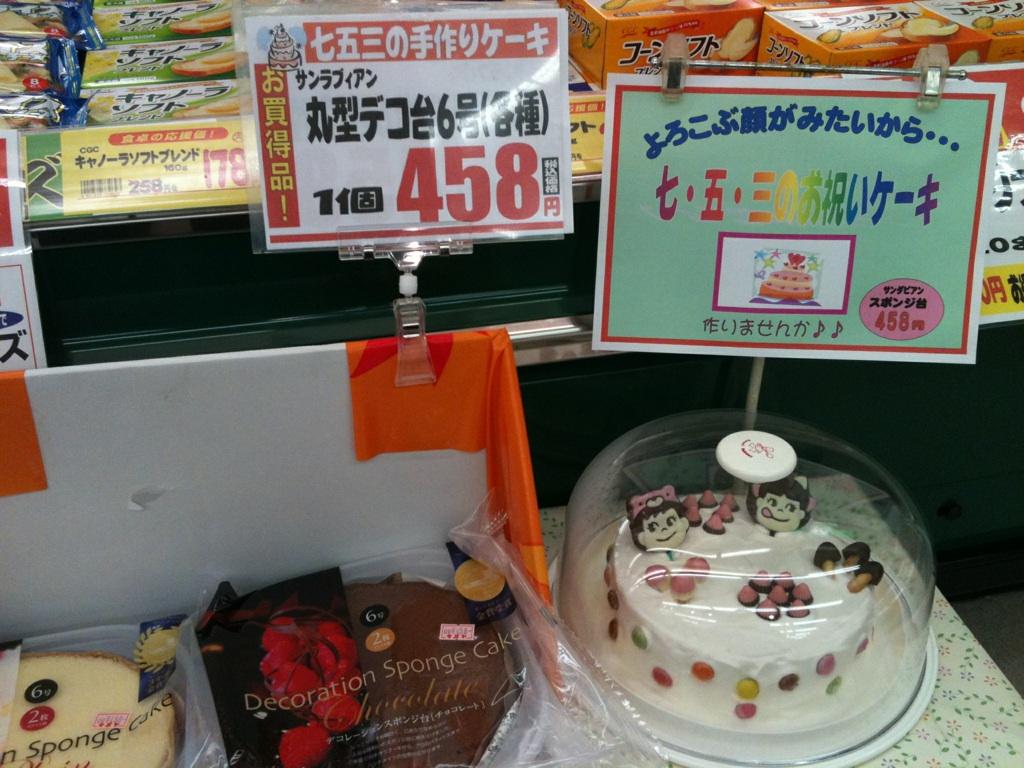 七五三は手作りケーキで!