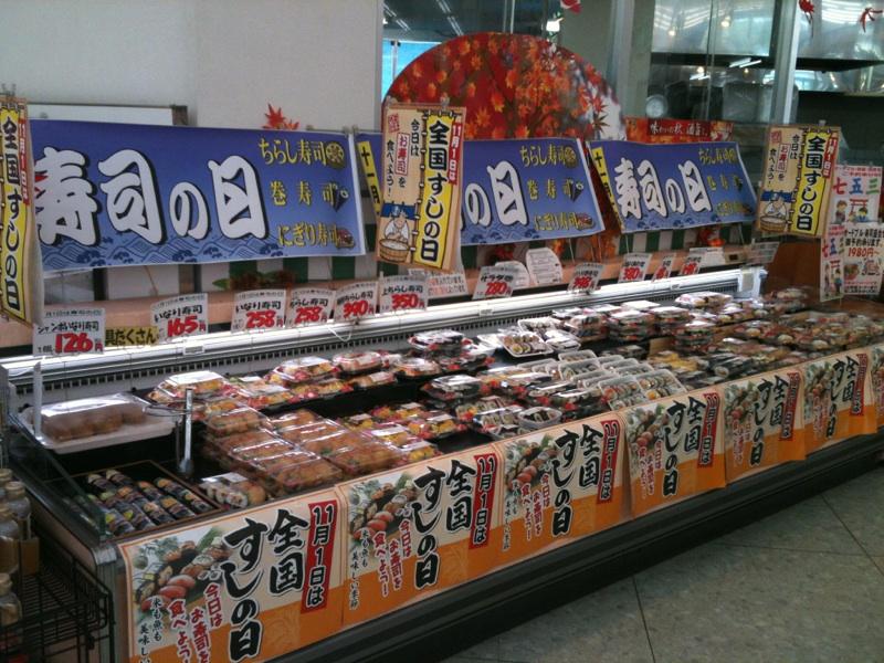 11月1日は寿司の日です!