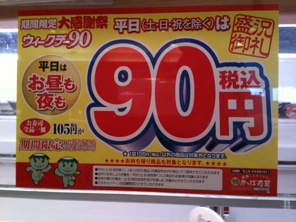 かっぱ寿司のウィークデー90