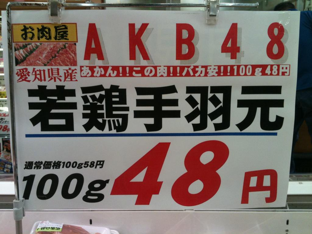 あかん!この肉!バカ安!グラム48円!