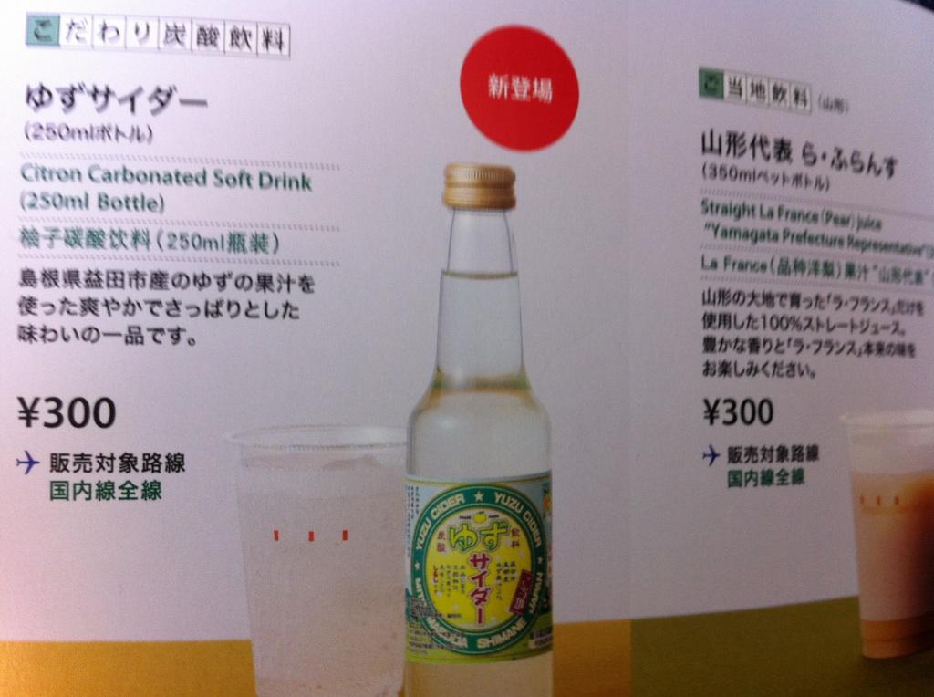 島根県益田市特産のゆずサイダーがANA機内で昨日から新発売