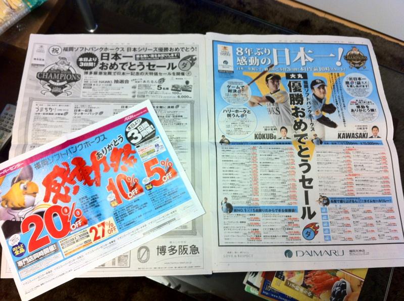 ソフトバンクホークス日本一セールが本日開幕!