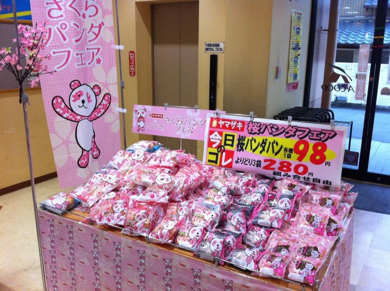 ヤマザキパンさんの「桜パンダ」特集