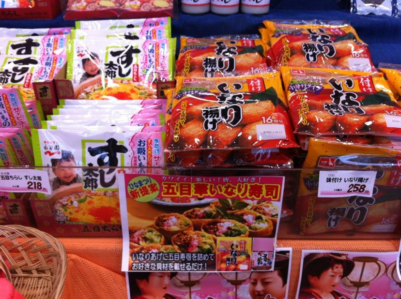 ひな祭りは簡単に華いなり寿司