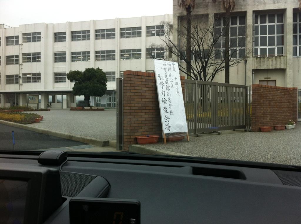 いよいよ、県立の入学試験ですね。