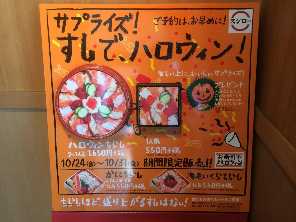 サプライズ!お寿司でハロウィン!