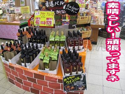 まね寅のまねしたら、ワインがバカ売れ!