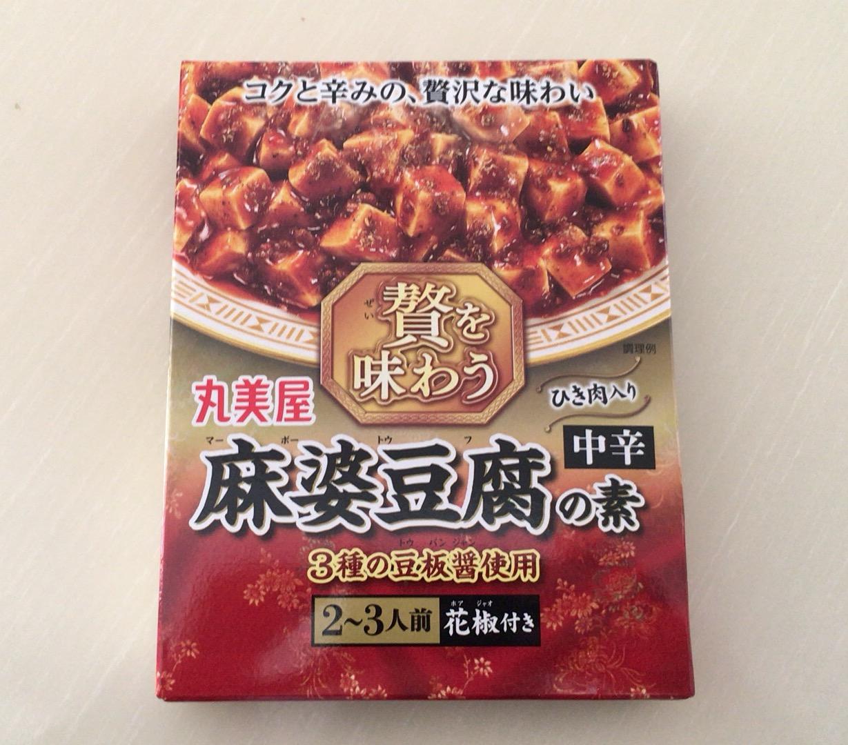 丸美屋さんの贅を味わう麻婆豆腐