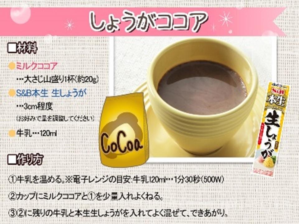 生姜ココアが大人気!
