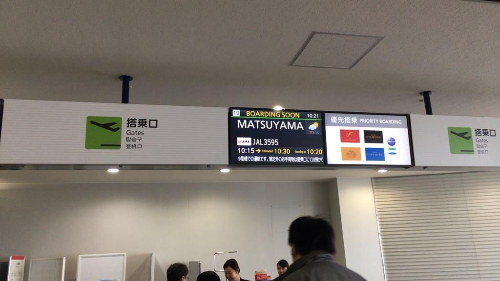 1015発なのに空港に着いたのは1020(≧∀≦)