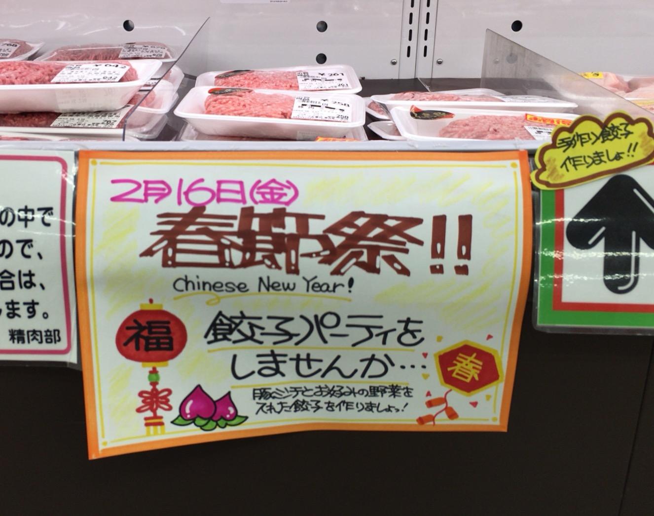 あ!春節の餃子パーティーも!(^^)/
