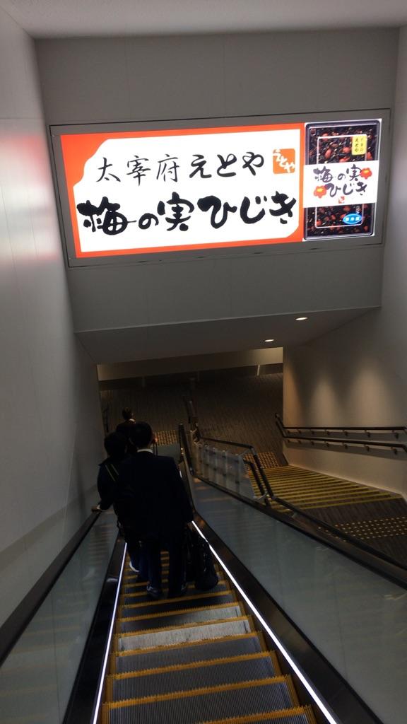 福岡の玄関口