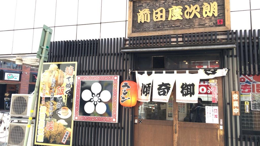 傾奇御麺!
