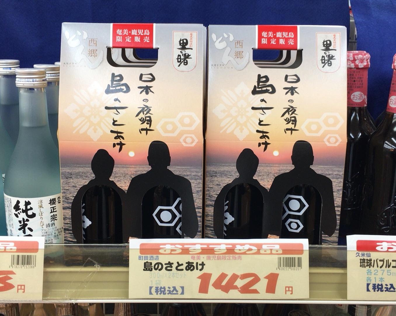 大河ドラマ西郷どんは奄美大島編で人気上々!