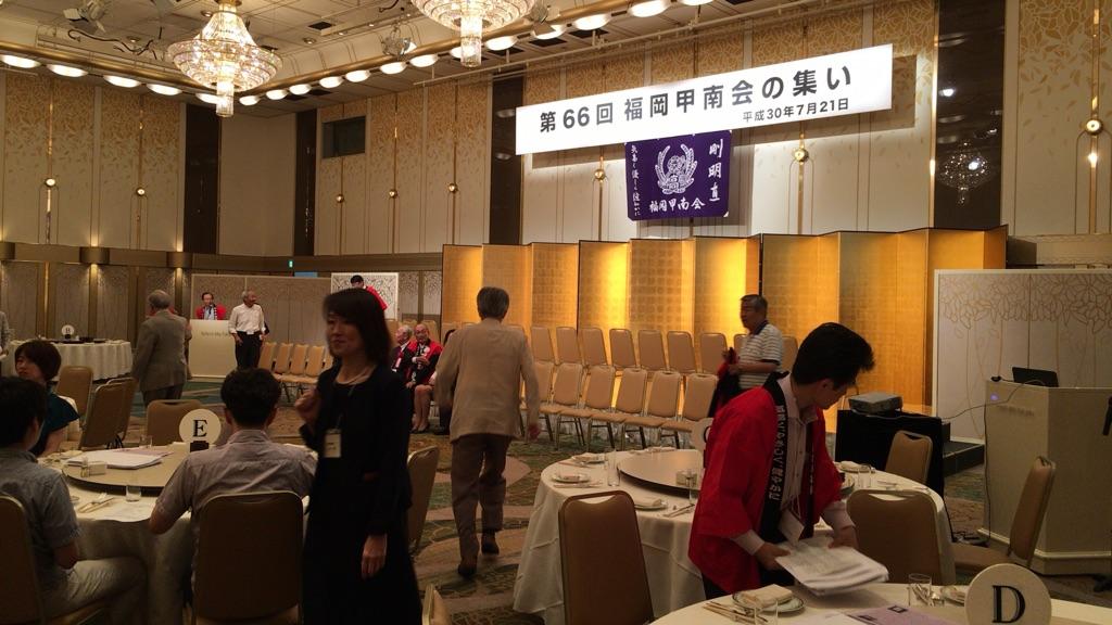 福岡甲南会の集い