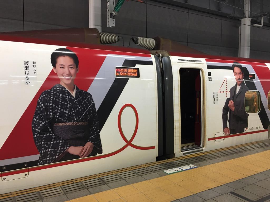 とつけむにゃーNEW新幹線いだてん号に乗ります!