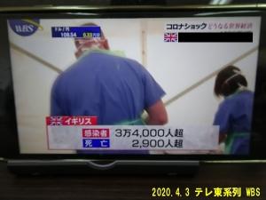 03_20200404155801