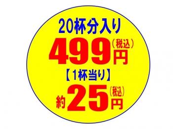 Pop01_20200612163901