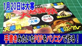 Pop02-01